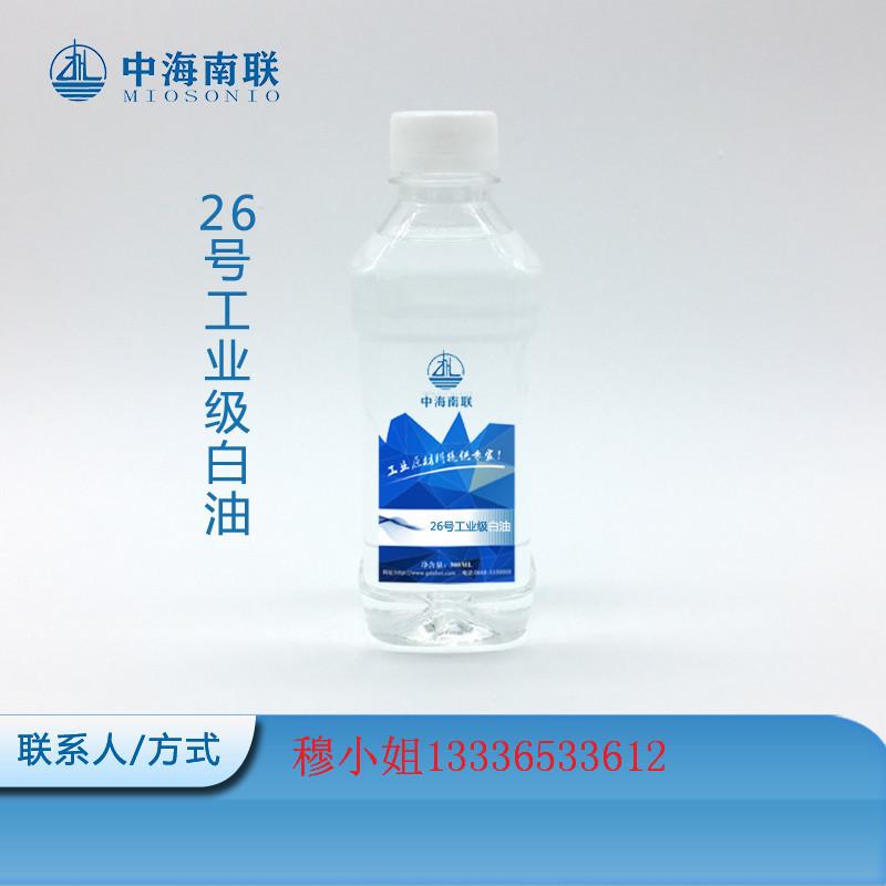 26号工业级白油批发 中海南联白矿油价格低销路广