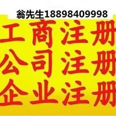 花都区公司做账报税 图书出版物许可证代办 广州一般纳税人公司注册