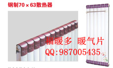 供应7063暖气片散热器钢制暖气片彩帽暖气片钢柱暖气片
