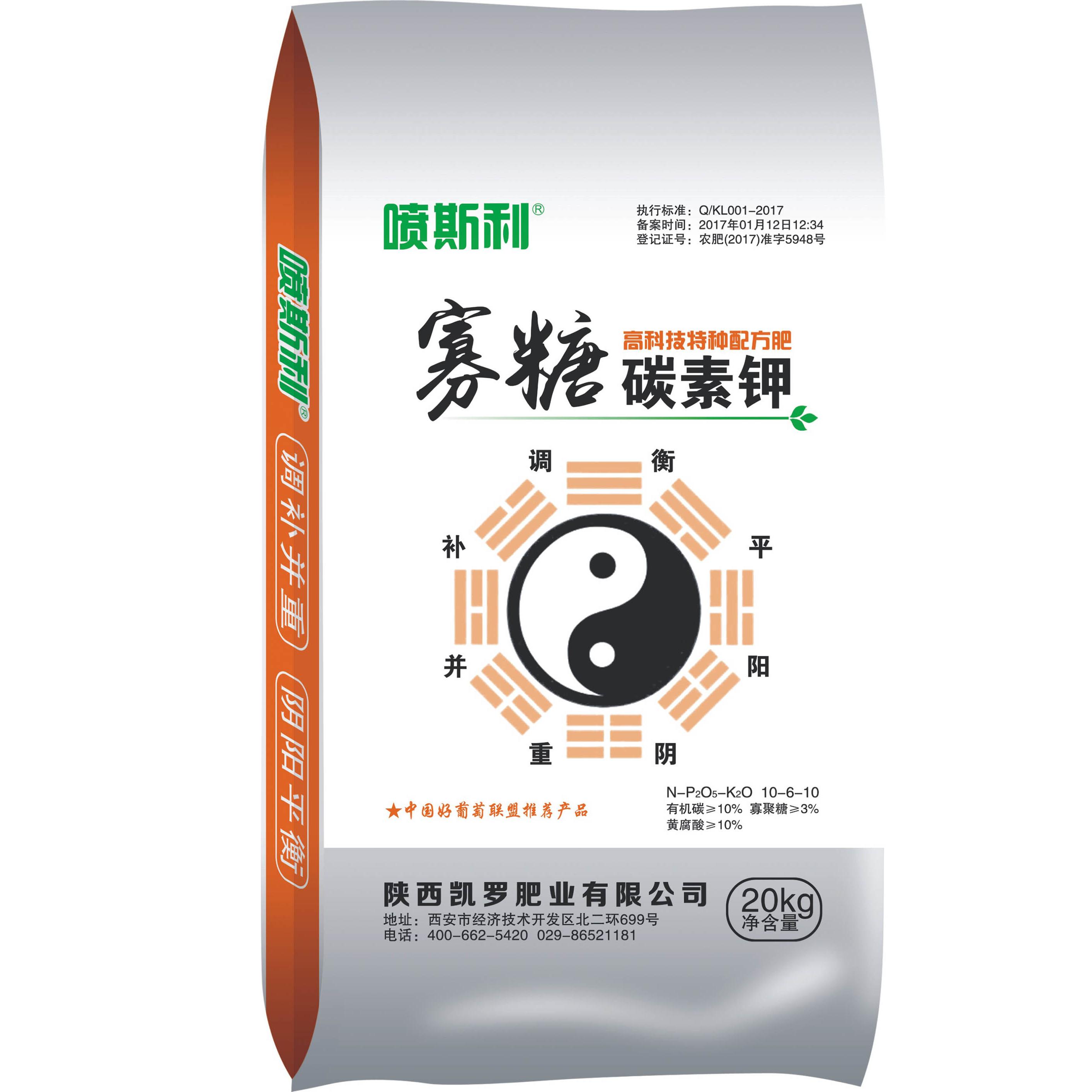 【寡糖碳素钾】 内含寡糖 有机碳 有机质 氮 磷 钾及中微量元素 20kg 袋   190元 袋