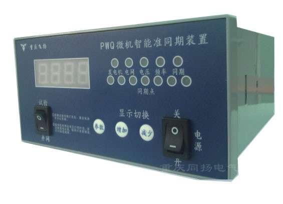 微机智能准同期控制器PWQ