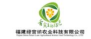 福建绿宫坊农业科技有限公司