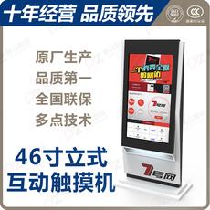 46寸红外触摸屏落地式广告机触摸查询一体机触摸电脑一体机批发