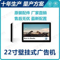 22寸广告机广告机外壳液晶广告机广告机厂家信息发布系统刷屏机