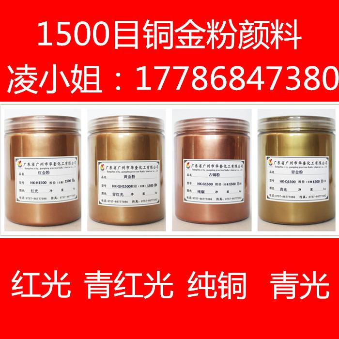 1500目铜金粉1500目铜金粉价格铜金粉厂家首选广州华奎