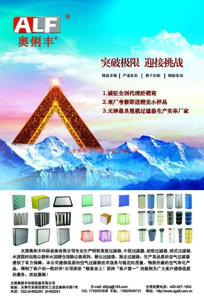 天津市奥俐丰初效、中效、高效过滤器。