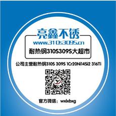 无锡亮鑫太钢310S耐热钢不锈钢板卷