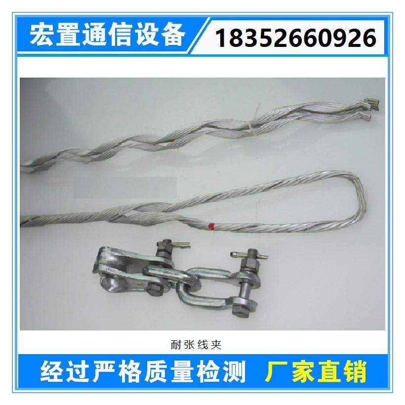 进口预绞式耐张线夹金具 小档距新款耐张线夹 单联耐张金具价格