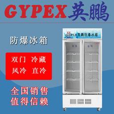 杭州实验室防爆冷藏柜900L