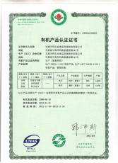 有机证书2012-11-19(1)