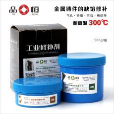 供應上海高溫鑄鐵缺陷修補膠,粘接強度高鐵缺陷修補膠,高溫修補膠,高溫膠粘劑