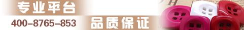 中国纽扣交易网