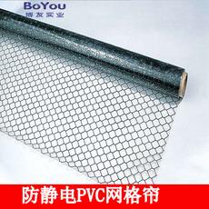 防静电网格帘PVC门帘黑色网格帘透明门帘0.3 0.5 2.0mm厚定制批发