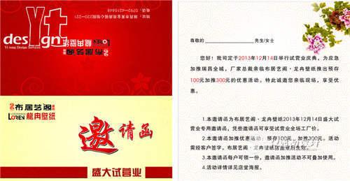 南宁新闻发布会邀请函定制图片