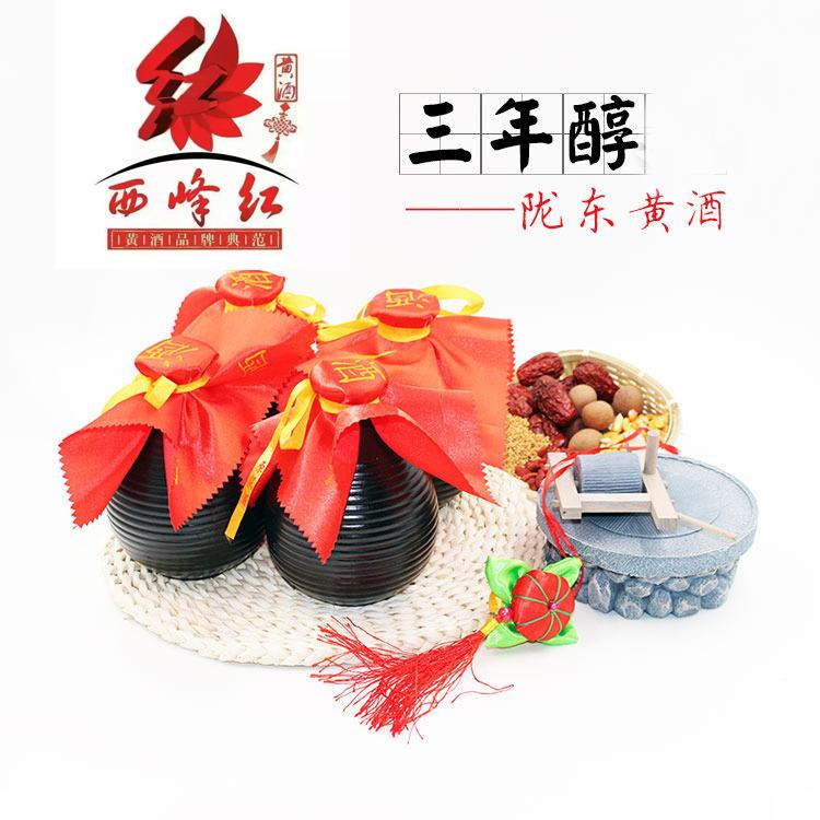 西峰红牌黄酒    hj  huangjiu   地方特产 三年醇0.5lx4坛 盒装 金牌用户认证