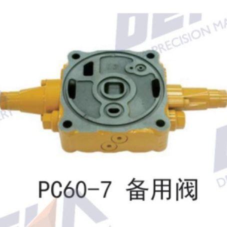 DEKA适用于PC60-7挖机 备用阀