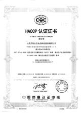 HACCP认证书2