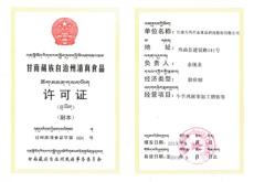 清真许可证 (2)