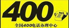 电信级400电话申请低至480元平台功能应用详解