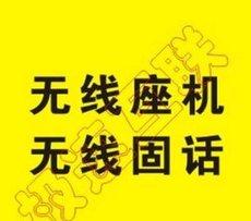 深圳移動無線固話申請辦理套餐任您選