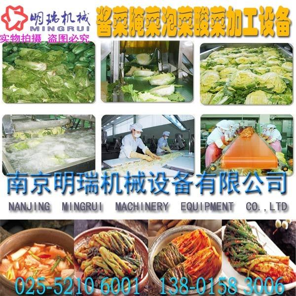 南京明瑞酱腌菜加工设备 酱腌菜加工流水线 酱菜泡菜生产线