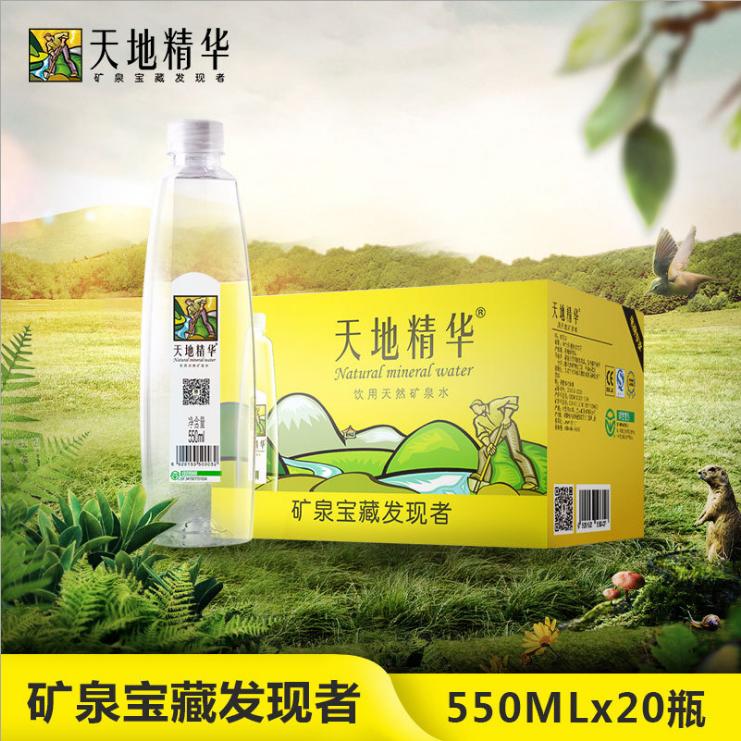 供应 天地精华天然矿泉水350mlx20瓶来自安徽大别山的矿泉宝藏