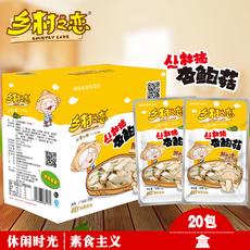 海霸乡村之恋香辣红油杏鲍菇辣卤零食咸菜下饭菜酱菜38gX20包