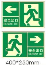 供应夜光紧急出口标志