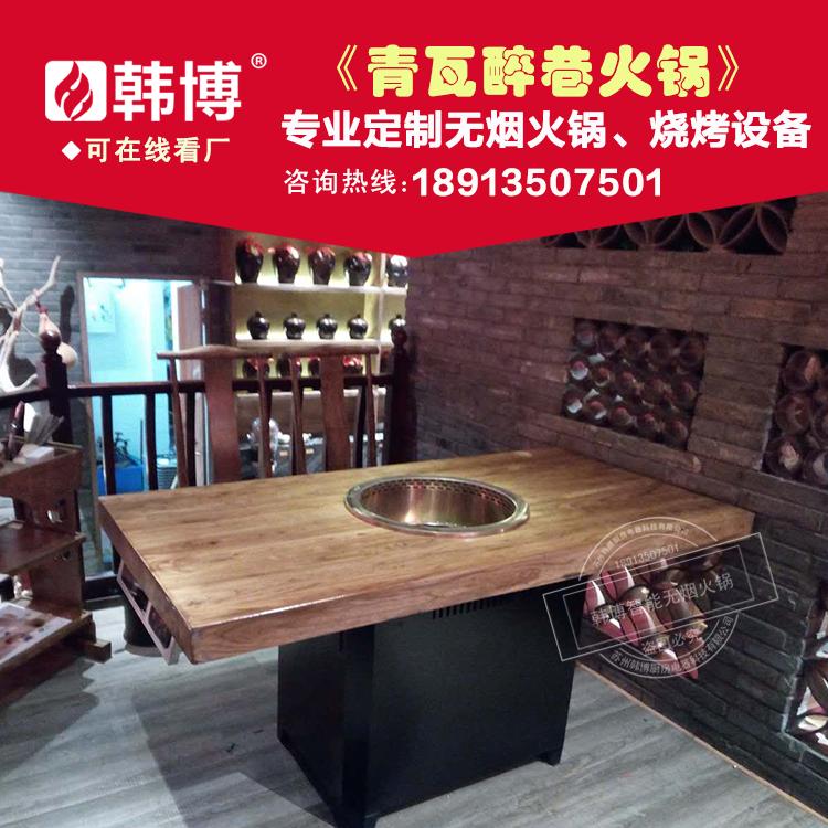 火锅无烟设备 无烟火锅设备厂家 韩博厂家热销可定制无烟火锅桌椅 价格实惠