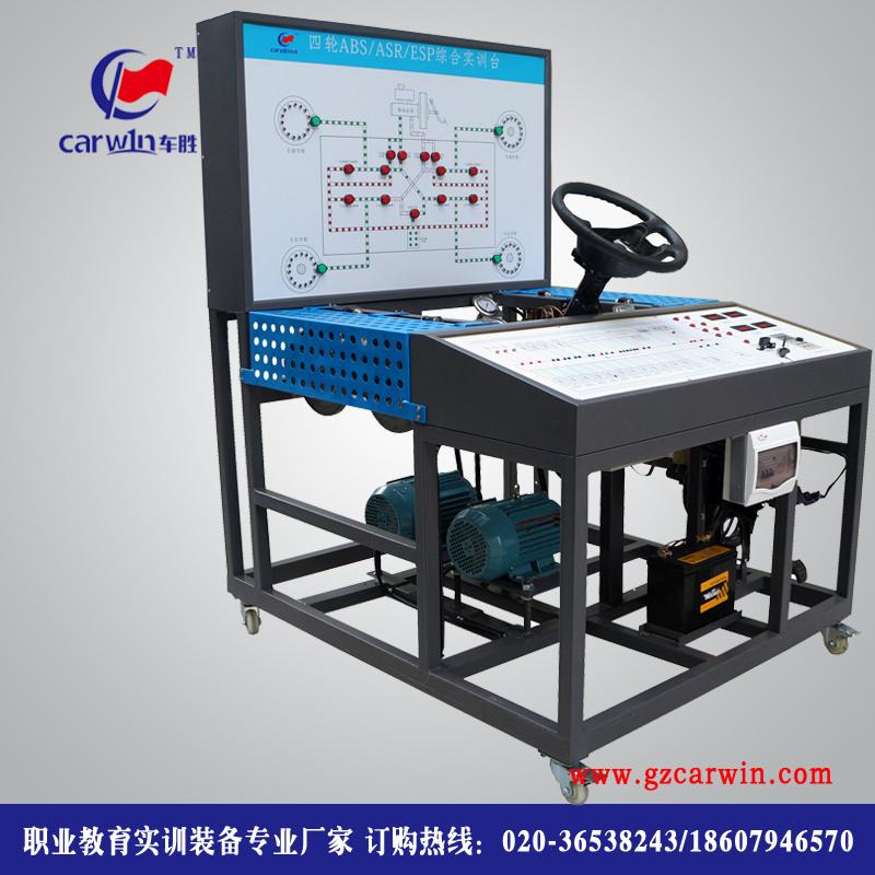 【广州车胜】汽车教学设备 四轮ABS ASR ESP综合实训台 汽车教学仪器