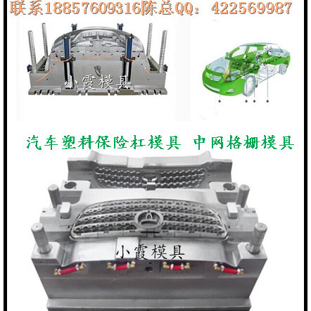 台州模具莲花T5主机厂专业制造汽车模具 主机厂保险杠模具 主机厂汽车中控台模具价位