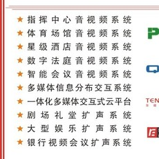 重庆智能会议系统