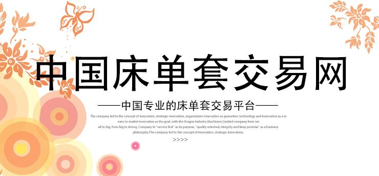 中国床单套交易网