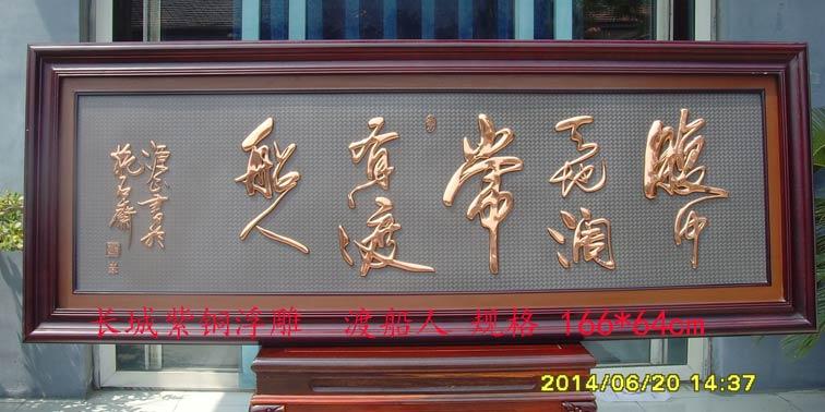 长城城紫铜浮雕渡船人1660*640mm
