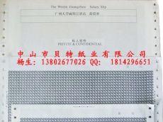 印刷两联 三联 四联保密薪资单 保密信封印刷 银行密码信封印刷