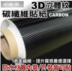 供应3D立体碳纤维贴纸/斜纹装饰改装改色膜 碳纤纸汽车改色 颜色齐全