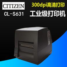 CITIZEN西铁城CL-S631C不干胶标签条码打印机 二维码打印631精品