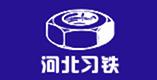 河北习铁紧固件有限公司