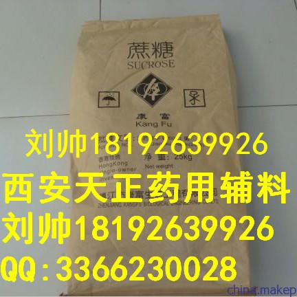 药用级蔗糖  500克 质量保证 资质齐全 cp标准