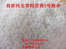 自产稻花香米