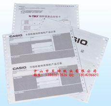 带孔联单 带孔票据印刷 两联 三联 四联单据印刷