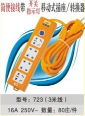 简便接线带开关指示灯移动式插座-723