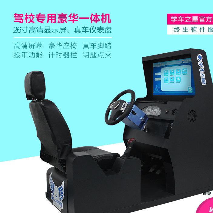 海东驾驶员训练机器厂家直销