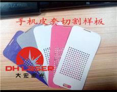 手机PDA皮套保护套激光切割设备