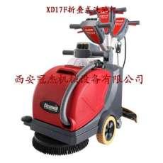陕西西安克力威XD17F折叠式洗地机