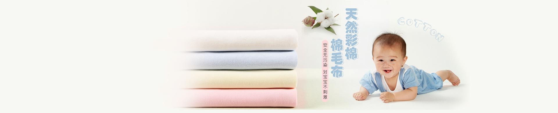 天然彩棉,棉毛布
