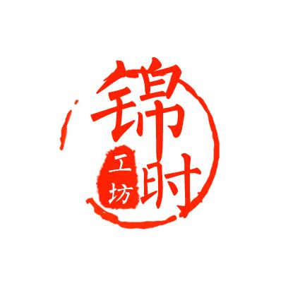 南充锦时工坊服装定制有限公司