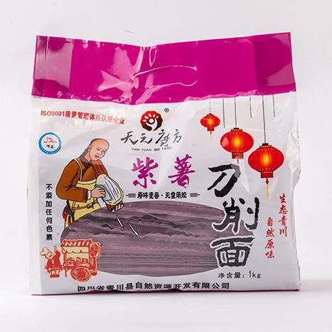 【天元魔方】紫薯刀削面 来自大山深处的纯天然食材 舌尖上的美味
