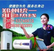 郑州(金友热水器)郑州市售后——维修站