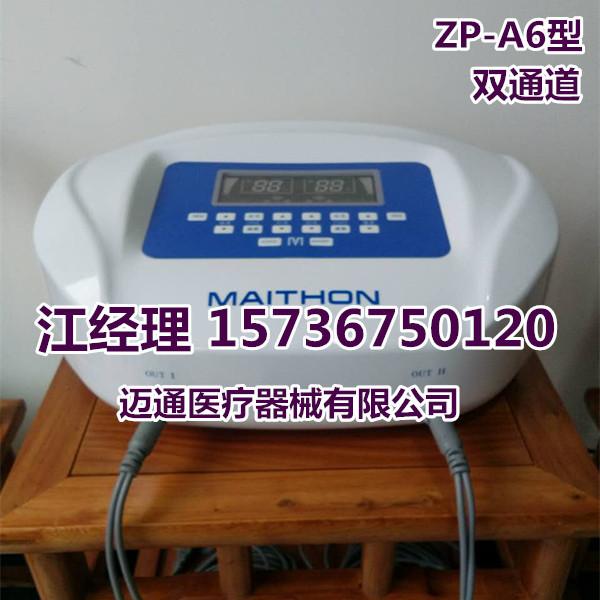 中医定向透药治疗仪中医透药仪迈通双通道ZP-A6型